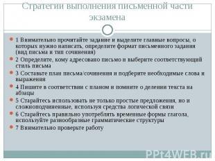 Стратегии выполнения письменной части экзамена 1 Внимательно прочитайте задание