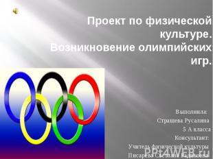 Проект по физической культуре.Возникновение олимпийских игр.Выполнила: Страшева
