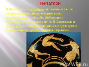 Пентатлон — пятиборье, включавшее бег на стадию, метание диска, метание копья,