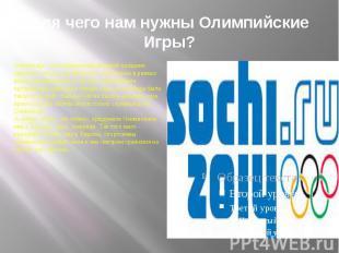 Для чего нам нужны Олимпийские Игры?Олимпиада - это грандиозный древний праздник