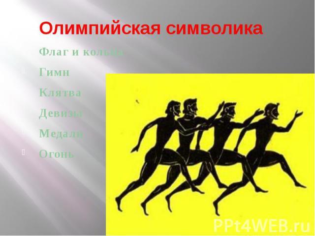 Олимпийская символикаФлаг и кольцаГимнКлятваДевизы МедалиОгонь