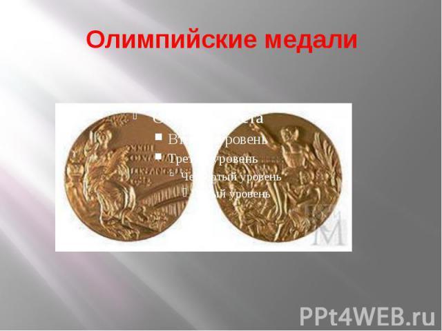 Олимпийские медали