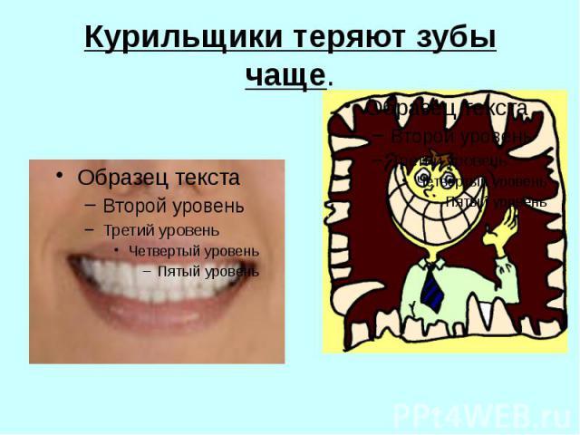 Курильщики теряют зубы чаще.