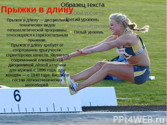 Прыжок в длину — дисциплина технических видов легкоатлетической программы, относящаяся к горизонтальным прыжкам.Прыжок в длину требует от спортсменов прыгучести, спринтерских качеств. Является современной олимпийской дисциплиной лёгкой атлетики для …