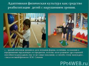 Адаптивная физическая культура как средство реабилитации детей с нарушением зрен