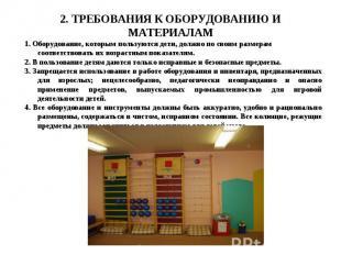 1. Оборудование, которым пользуются дети, должно по своим размерам соответствов