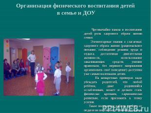 Организация физического воспитания детей в семье и ДОУ Чрезвычайно важна в воспи