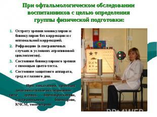 При офтальмологическом обследовании воспитанников с целью определения группы физ