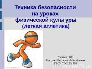Техника безопасности на уроках физической культуры(легкая атлетика)Учитель ФКТун