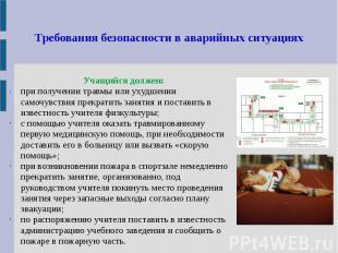 Требования безопасности в аварийных ситуацияхУчащийся должен: ·при получении тра