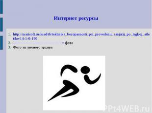 Интернет ресурсыhttp://marisoft.ru/load/tb/tekhnika_bezopasnosti_pri_provedenii_