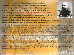 Россия стояла у истоков возрождения олимпийского движения. Среди представителей