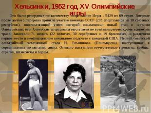 Это были рекордные по количеству спортсменов Игры - 5429 из 69 стран. Впервые по