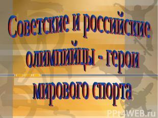 Советские и российские олимпийцы - герои мирового спорта