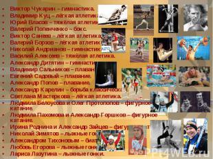 Виктор Чукарин – гимнастика. Владимир Куц – лёгкая атлетика.Юрий Власов – тяжёла