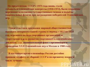 По предложению СССР с 1973 года вновь сталисозываться олимпийские конгрессы (193