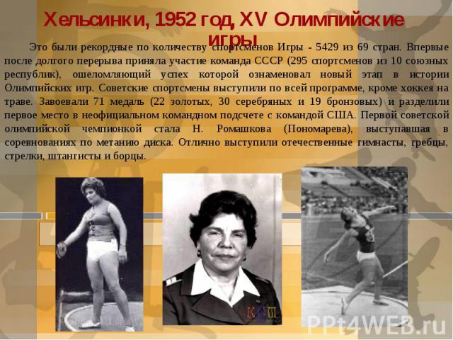 Это были рекордные по количеству спортсменов Игры - 5429 из 69 стран. Впервые после долгого перерыва приняла участие команда СССР (295 спортсменов из 10 союзных республик), ошеломляющий успех которой ознаменовал новый этап в истории Олимпийских игр.…