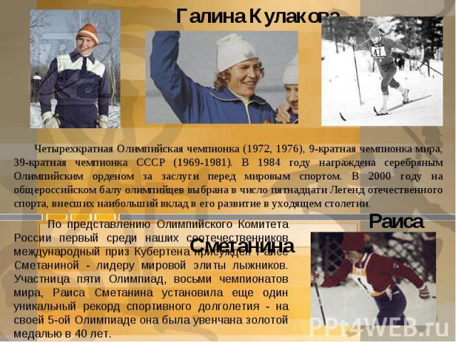 Четырехкратная Олимпийская чемпионка (1972, 1976), 9-кратная чемпионка мира, 39-кратная чемпионка СССР (1969-1981). В 1984 году награждена серебряным Олимпийским орденом за заслуги перед мировым спортом. В 2000 году на общероссийском балу олимпийцев…