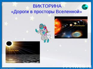 ВИКТОРИНА«Дороги в просторы Вселенной»