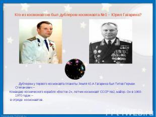 Кто из космонавтов был дублером космонавта №1 – Юрия Гагарина? Дублером у первог