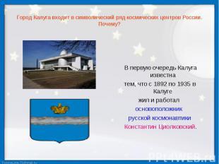 Город Калуга входит в символический ряд космических центров России. Почему? В пе