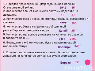 1. Найдите произведение цифр года начала Великой Отечественной войны. 2. Количес