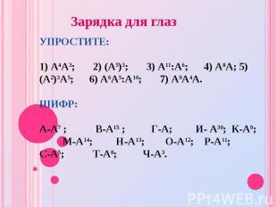 УПРОСТИТЕ: 1) А4А3; 2) (А5)3; 3) А11:А6; 4) А8А; 5) (А2)3А5; 6) А6А5:А10; 7) А9А