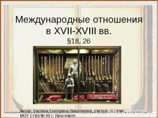 Международные отношения в XVII-XVIII ввАвтор: Баутина Екатерина Николаевна, учит