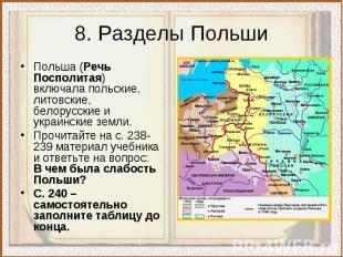 8. Разделы ПольшиПольша (Речь Посполитая) включала польские, литовские, белорусс