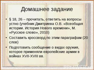 Домашнее задание§ 18, 26 – прочитать, ответить на вопросы устно (учебник Дмитрие