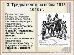 3. Тридцатилетняя война 1618-1648 гг.Протестантские княжества Германии объединил