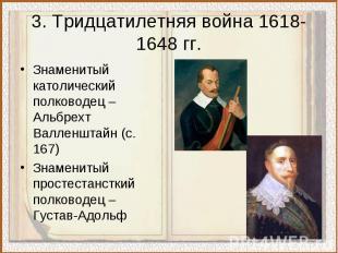 3. Тридцатилетняя война 1618-1648 гг.Знаменитый католический полководец – Альбре