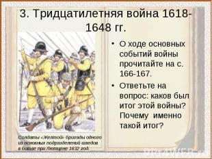 3. Тридцатилетняя война 1618-1648 гг.О ходе основных событий войны прочитайте на