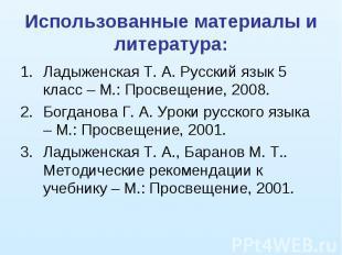 Использованные материалы и литература:Ладыженская Т. А. Русский язык 5 класс – М