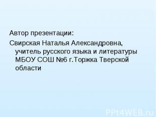 Автор презентации:Свирская Наталья Александровна, учитель русского языка и литер