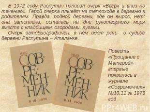 В 1972 году Распутин написал очерк «Вверх и вниз по течению». Герой очерка плывё