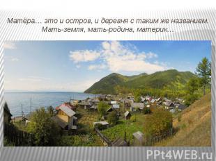Матёра… это и остров, и деревня с таким же названием. Мать-земля, мать-родина, м
