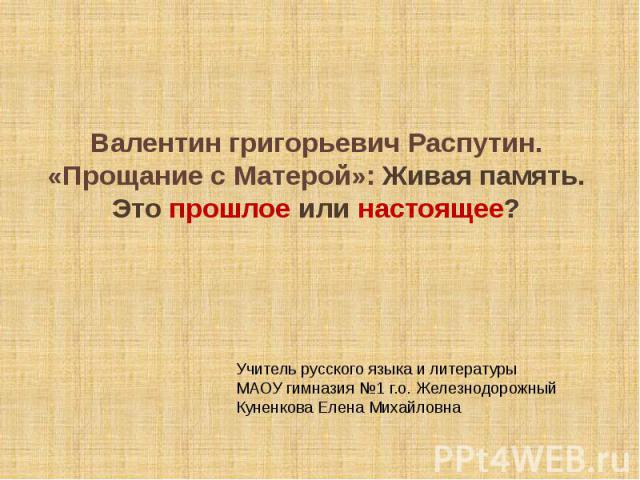 Валентин григорьевич Распутин. «Прощание с Матерой»: Живая память. Это прошлое или настоящее?