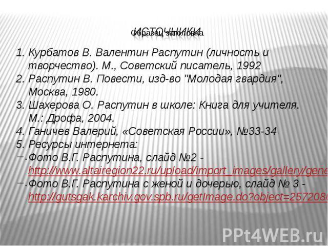 Курбатов В. Валентин Распутин (личность и творчество). М., Советский писатель, 1992Распутин В. Повести, изд-во