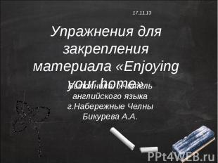 Упражнения для закрепления материала «Enjoying your home»Выполнила: Учитель англ