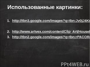Использованные картинки:http://tbn3.google.com/images?q=tbn:Jv0jJ4KmOPe-iM:http: