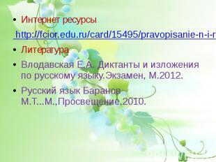 Интернет ресурсыИнтернет ресурсы http://fcior.edu.ru/card/15495/pravopisanie-n-i