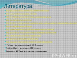 Литература:http://physiclib.ru/books/item/f00/s00/z0000045/st006.shtmlhttp://www