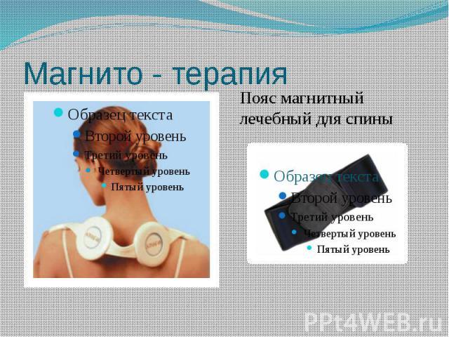 Магнито - терапияПояс магнитный лечебный для спины