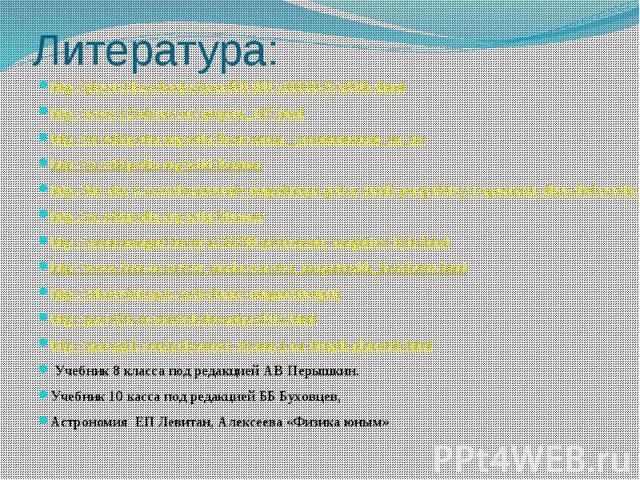 Литература:http://physiclib.ru/books/item/f00/s00/z0000045/st006.shtmlhttp://www.12talerov.ru/category_167.htmlhttp://ru.wikipedia.org/wiki/Колесница,_указывающая_на_югhttp://ru.wikipedia.org/wiki/Компасhttp://the-day-x.ru/ischeznovenie-magnitnogo-p…