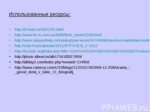 Использованные ресурсы:http://rf-town.ru/1061293.htmlhttp://www.fm-tv.com.ua:808