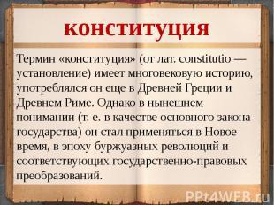 конституцияТермин «конституция» (от лат. constitutio — установление) имеет много