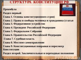 СТРУКТУРА КОНСТИТУЦИИ РФПреамбулаРаздел первый Глава 1. Основы конституционного
