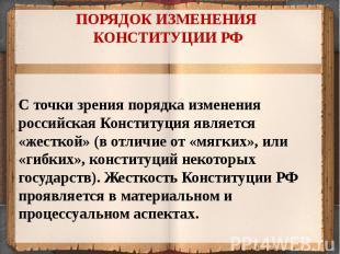 ПОРЯДОК ИЗМЕНЕНИЯ КОНСТИТУЦИИ РФС точки зрения порядка изменения российская Конс
