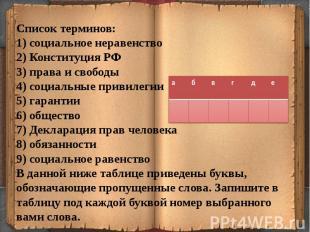 Список терминов: 1) социальное неравенство 2) Конституция РФ 3) права и свободы